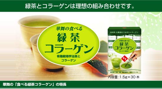 Collagen trà xanh Hanamai Nhật Bản