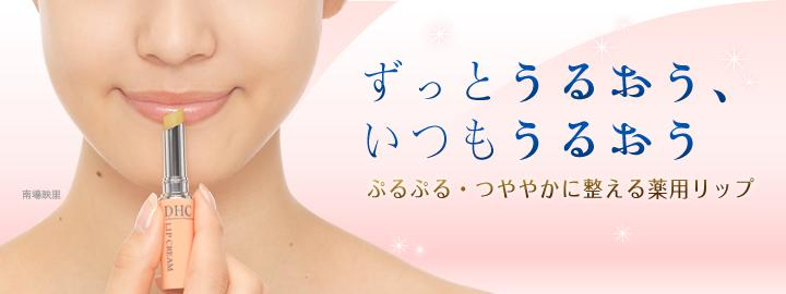 son-tri-tham-moi-dhc-lip-cream-2