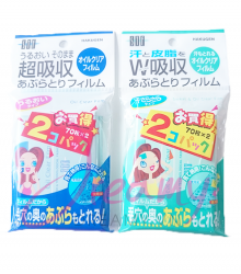 Giấy thấm dầu Hakugen số 1 Nhật Bản