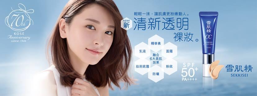 Kem nền Kose Sekkisei White CC Cream