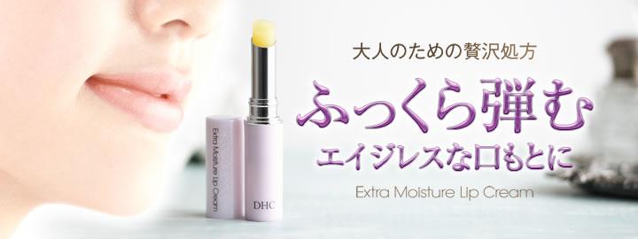 Son dưỡng trị thâm môi DHC Extra Moisture Lip Cream