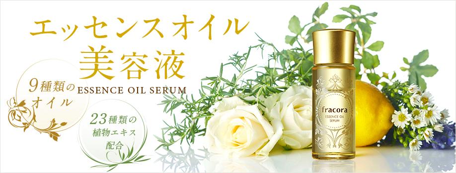 Fracora Essence Oil Serum Nhật Bản