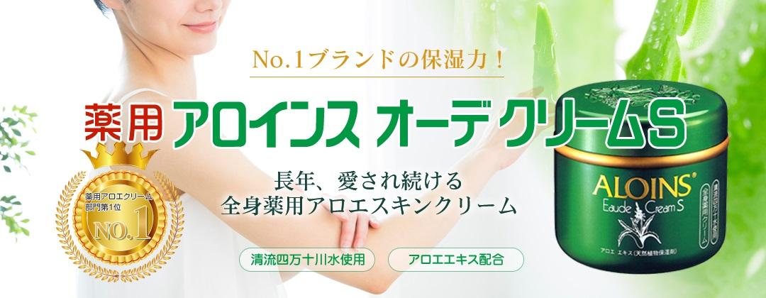Kem lô hội Aloins Nhật Bản