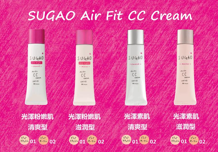 Rohto Sugao Air Fit CC Cream