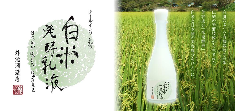 Kuramoto Bijin Sake Lotion