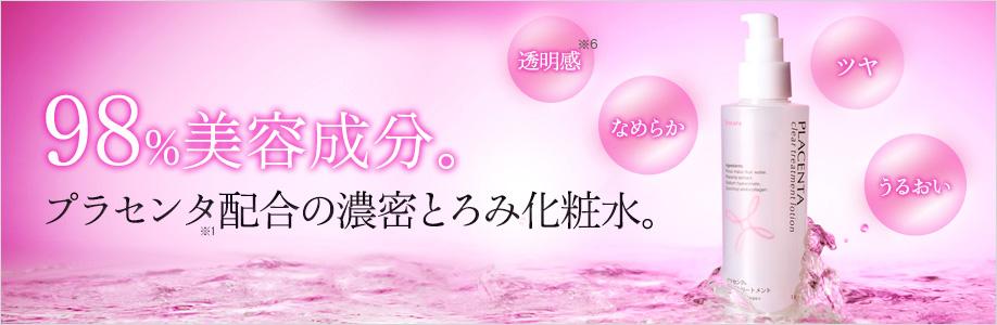 Nước hoa hồng Fracora Placenta Lotion