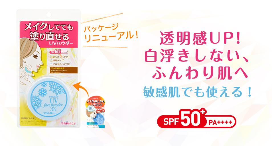 Phấn phủ chống nắng Privacy UV Face Powder mẫu 2018
