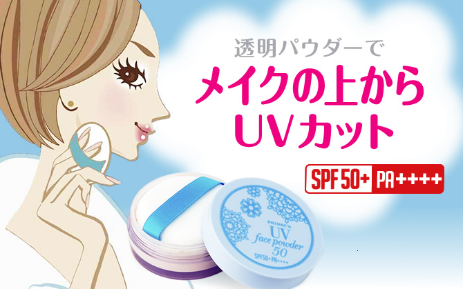 Privacy UV Face Powder 50