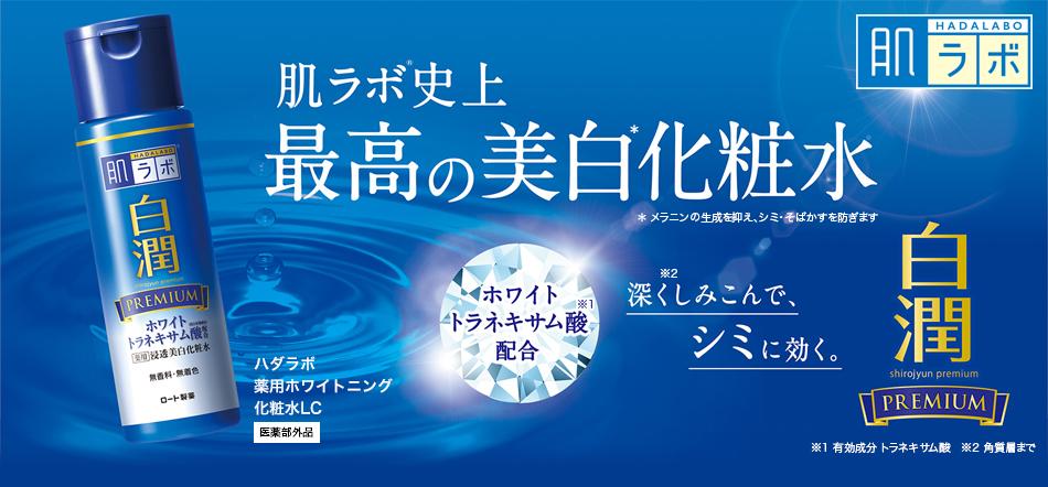 Hada Labo Shirojyun Premium Whitening Lotion