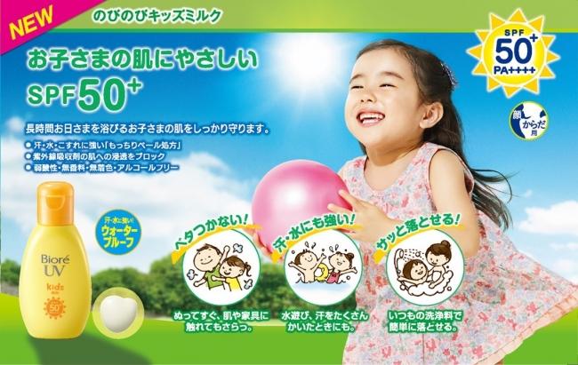 Kem chống nắng Biore UV Kids Milk