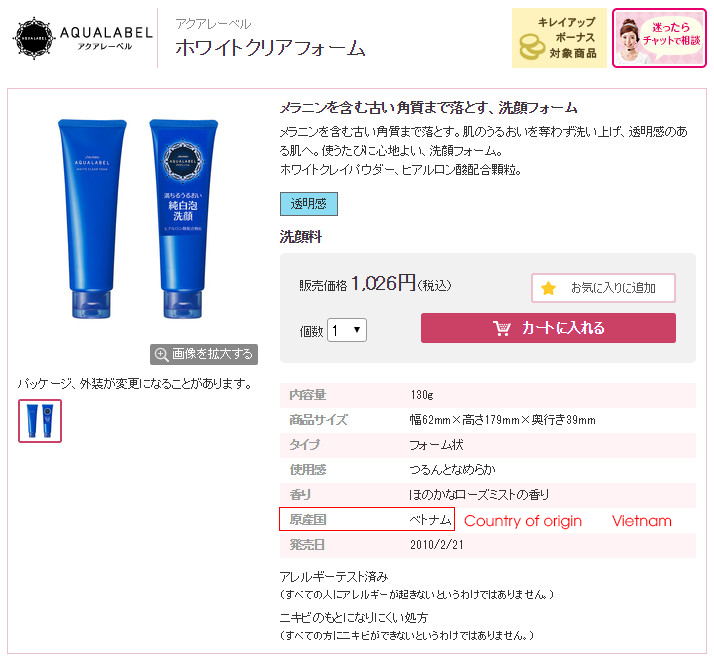 Shiseido Aqualabel Made in Vietnam