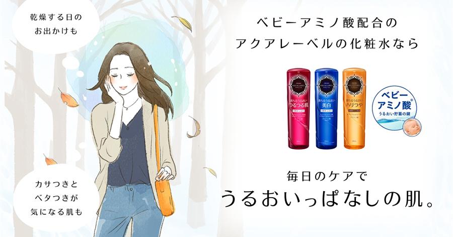 Shiseido Baby Amino Acid