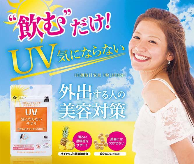 Viên uống chống nắng Fine Japan UV