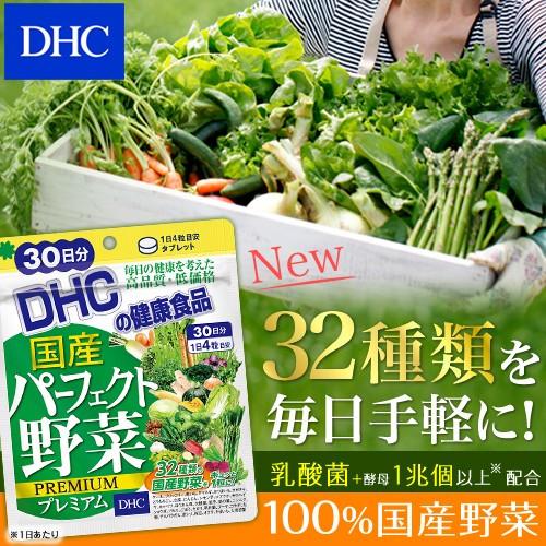 Viên uống rau củ DHC