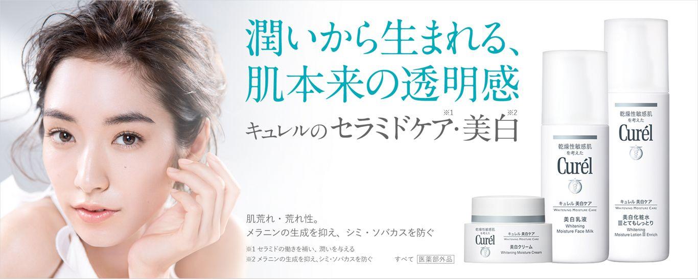 Kem dưỡng trắng Curel Whitening Moisture Cream 40g Nhật Bản