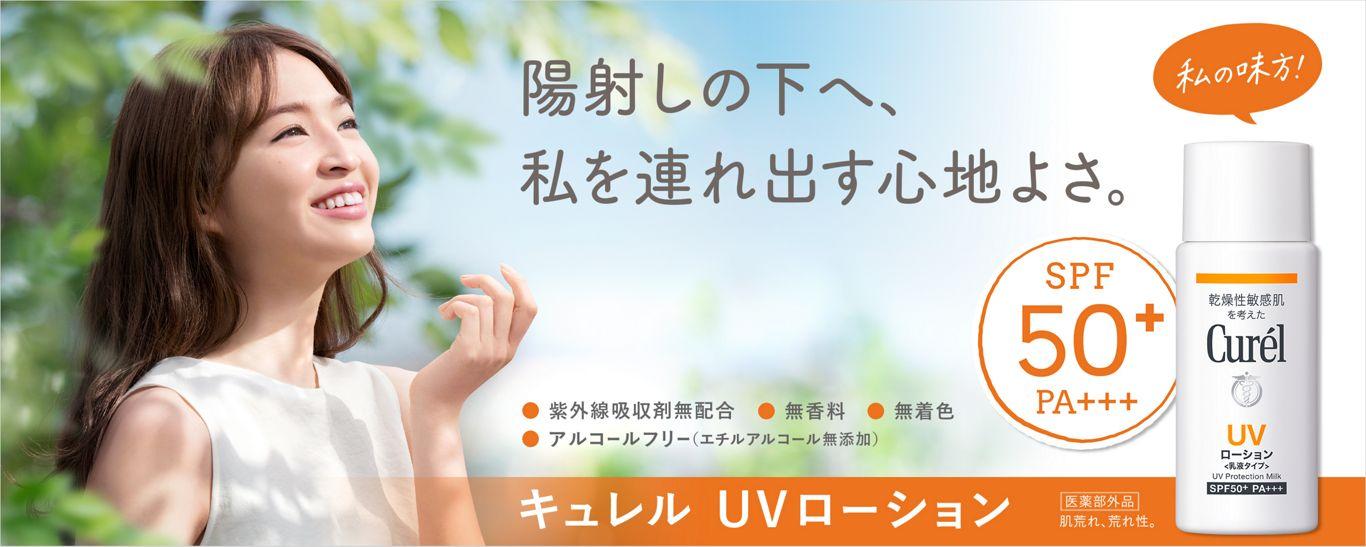 Curel UV Protection Milk SPF50
