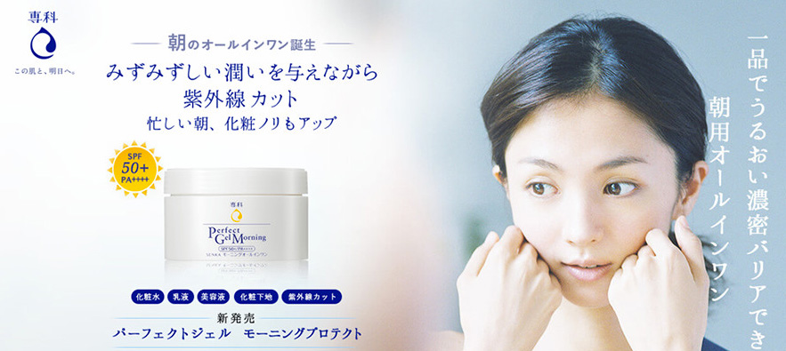 Shiseido Senka Perfect Gel Morning