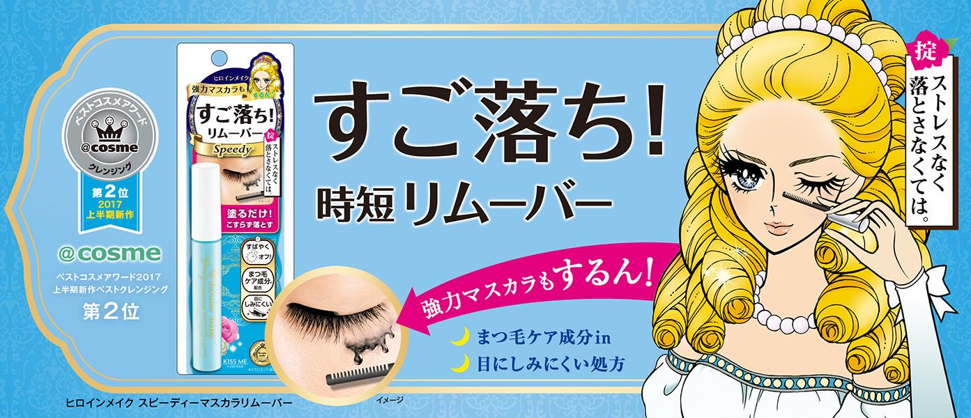 Tẩy trang mắt Kiss Me Nhật Bản