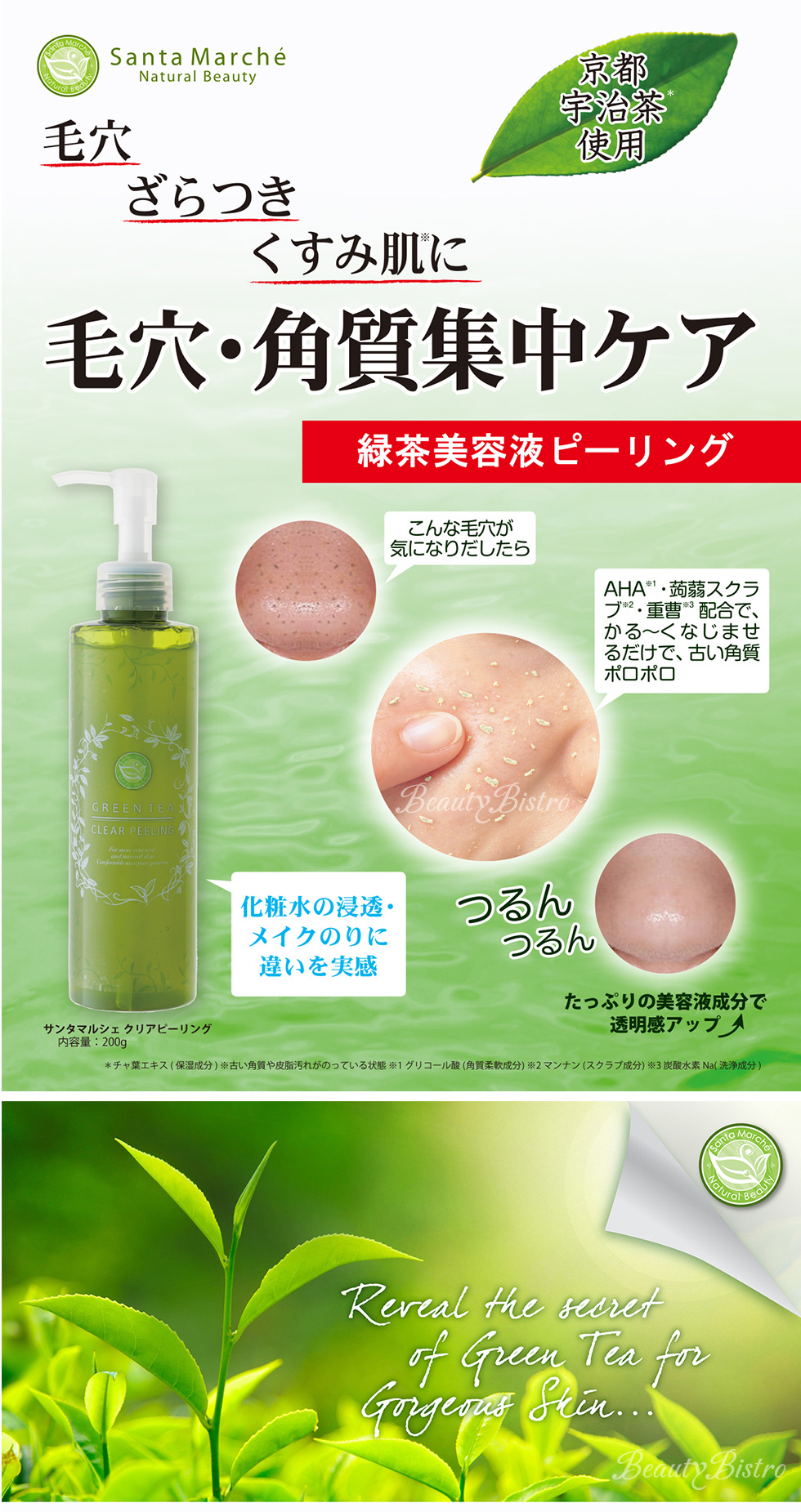 Santa Marche Green Tea Clear Peeling