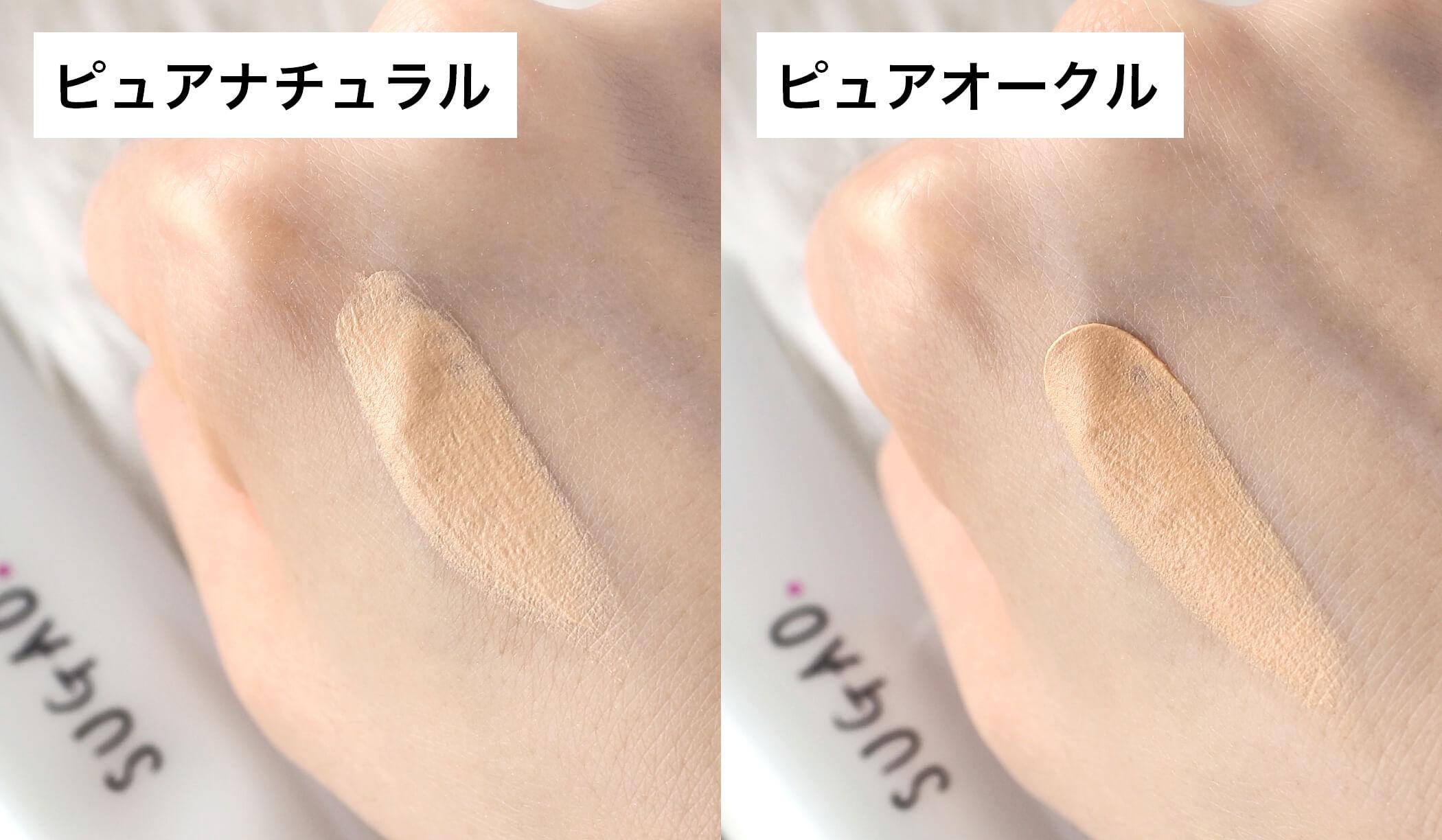 Sugao CC Cream 2019